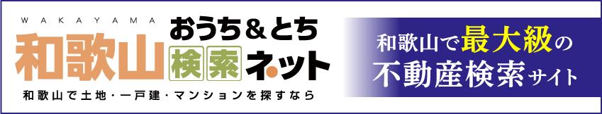 和歌山おうち&とち検索ネット