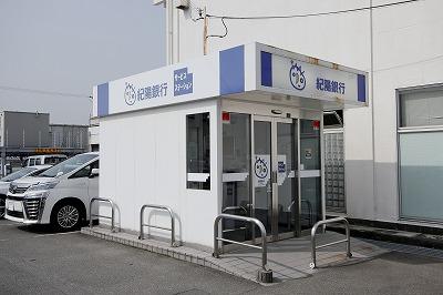 紀陽銀行岩出市役所支店写真
