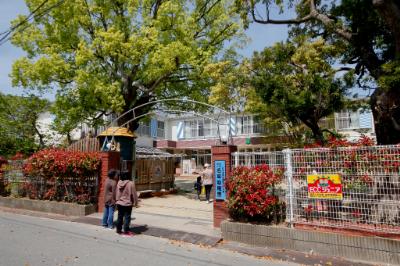 名草幼稚園