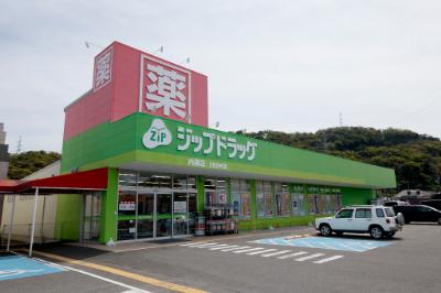 ココカラファイン ジップドラッグ内原店 徒歩4分(320m)