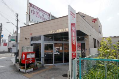 和歌山小雑賀郵便局