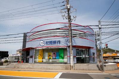 紀陽銀行 内原出張所 徒歩5分(400m)