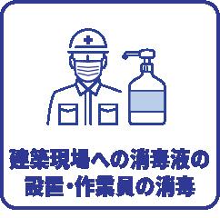 建築現場への消毒液の設置・作業員の消毒