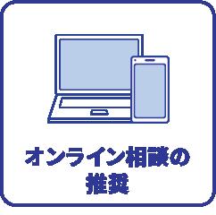 オンライン対応