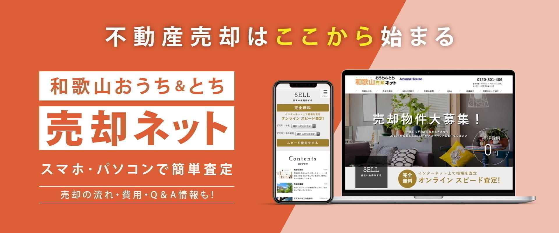 和歌山おうち&とち売却ネット