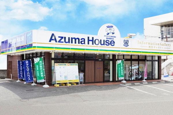 アズマハウス国体道路支店