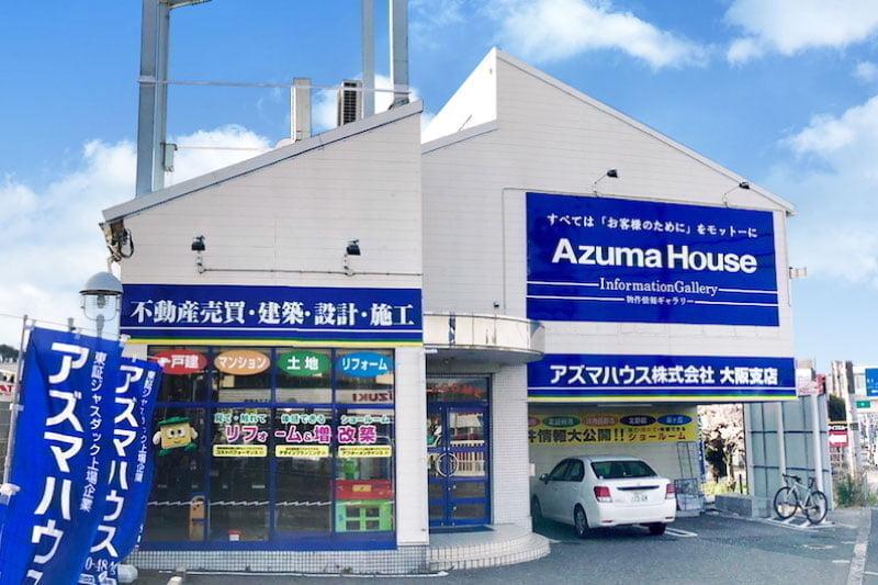 アズマハウス大阪支店